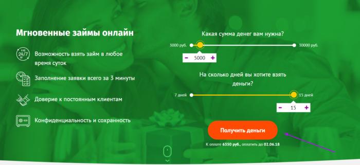 """МКК Фастмани.ру - кнопка """"Получить деньги"""""""