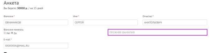 МКК Фастмани.ру - прежняя информация