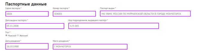 МКК Фастмани.ру - паспортные данные