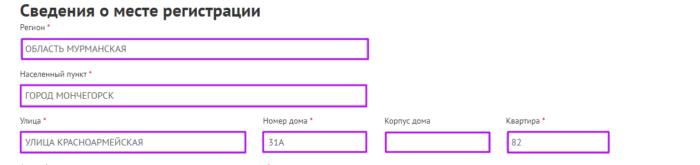 МКК Фастмани.ру - сведения о месте регистрации