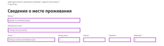 МКК Фастмани.ру - сведения о месте проживания