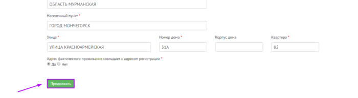 """МКК Фастмани.ру - кнопка """"Продолжить"""""""