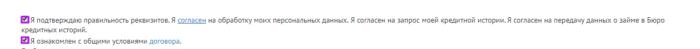 МКК Фастмани.ру - подтверждение данных