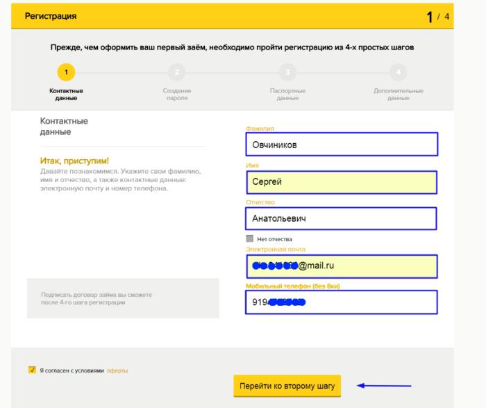 Минифинанс - Регистрация