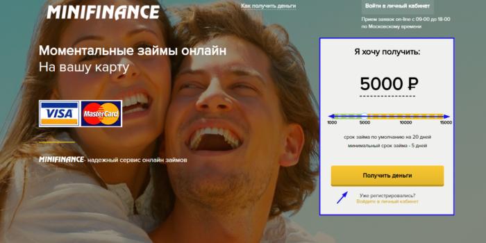 Минифинанс - официальный сайт