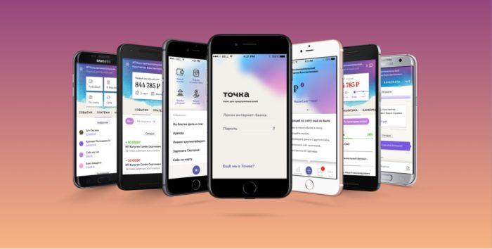 РКО от Точка банка - мобильный банк