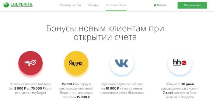 РКО Сбербанк - бонусы новым клиентам при открытии счета