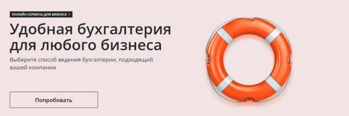 РКО Сбербанк - Удобная бухгалтерия