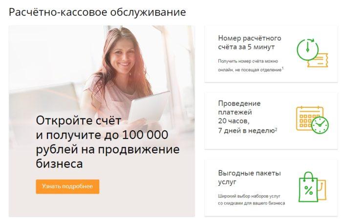 РКО Сбербанк - до 100000 рублей на продвижение бизнеса