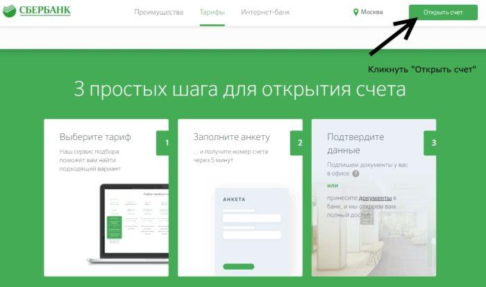 РКО Сбербанк - открыть счет кнопка