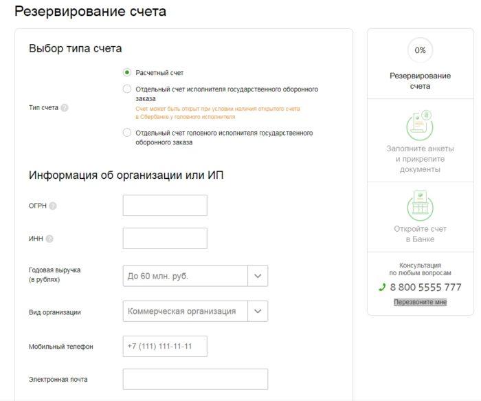 РКО Сбербанк - резервирование счета