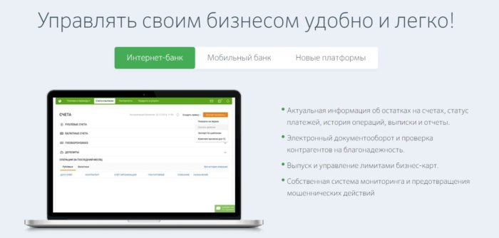 РКО Сбербанк - управлять своим бизнесом удобно и легко!