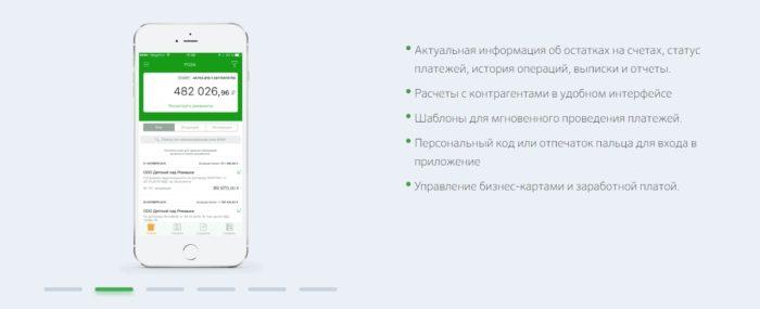 РКО Сбербанк - управление с мобильного