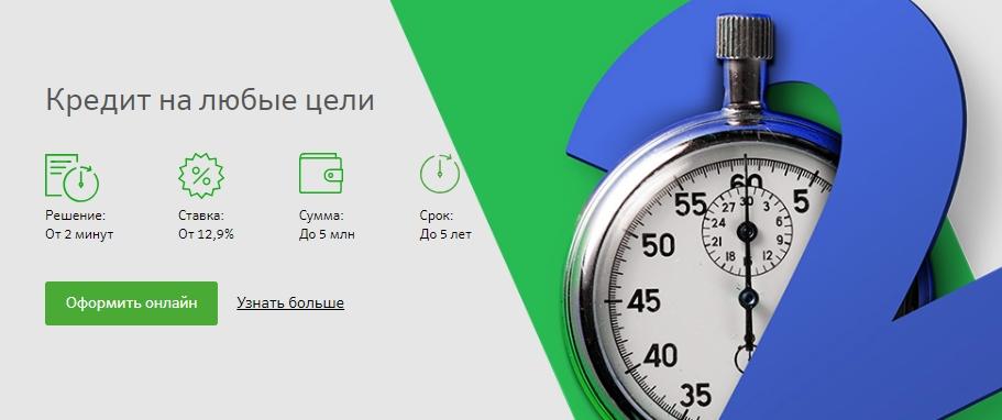 C:\Users\Лена\Desktop\Потребительский кредит Сбербанк 1.jpg