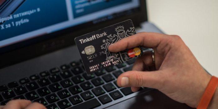 Получение займа на карты Тинькофф банка