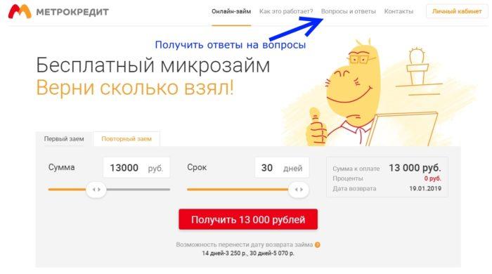 C:\Users\Лена\Desktop\ЛК Метрокредит 14.jpg