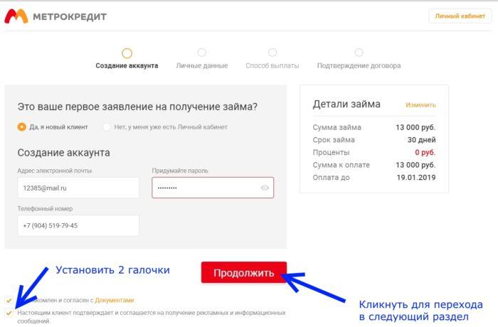 C:\Users\Лена\Desktop\ЛК Метрокредит 2.jpg