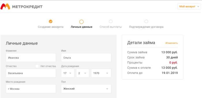 C:\Users\Лена\Desktop\ЛК Метрокредит 3.jpg