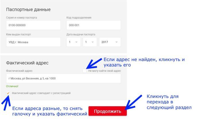 C:\Users\Лена\Desktop\ЛК Метрокредит 4.jpg