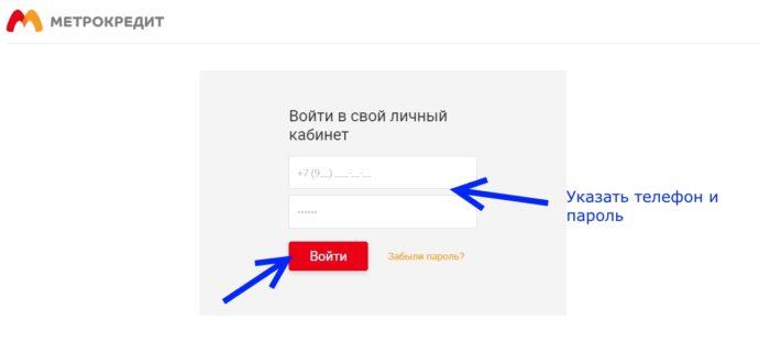 C:\Users\Лена\Desktop\ЛК Метрокредит 6.jpg