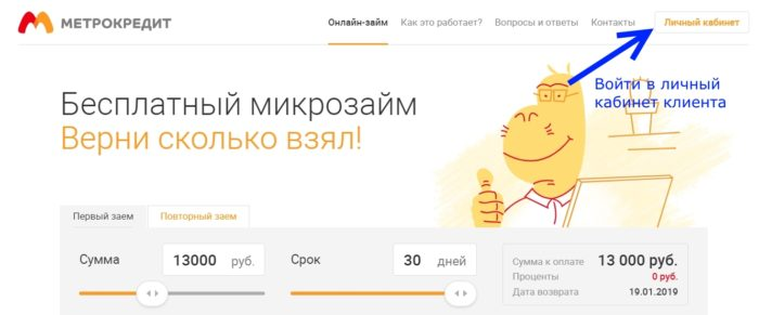 C:\Users\Лена\Desktop\ЛК Метрокредит 7.jpg