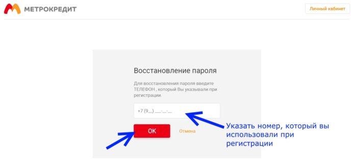 C:\Users\Лена\Desktop\ЛК Метрокредит 8.jpg