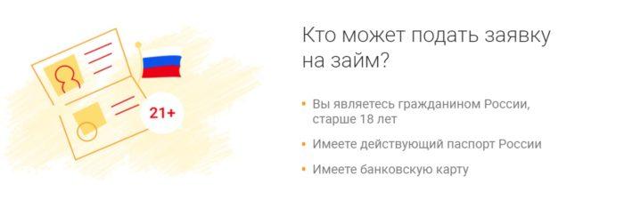C:\Users\Лена\Desktop\ЛК Метрокредит11.jpg
