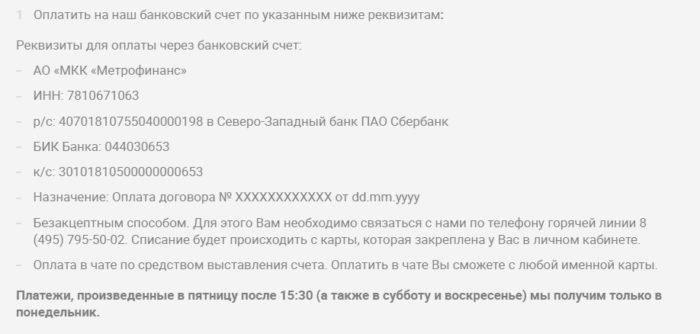 C:\Users\Лена\Desktop\ЛК Метрокредти 10.jpg