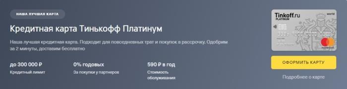 C:\Users\Лена\Desktop\заявка на Тинькофф Платинум.jpg