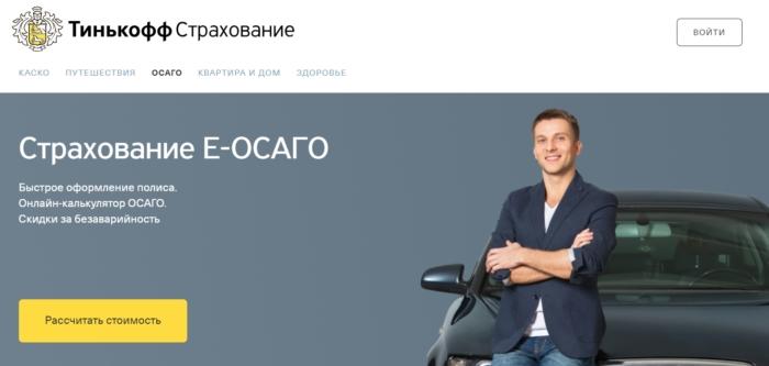 C:\Users\Лена\Desktop\купить осаго.jpg