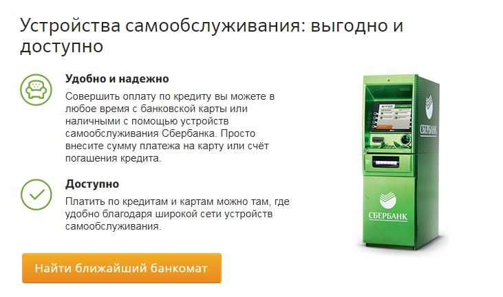 оплатить кредит почта банк через интернет банковской картой сбербанка мир