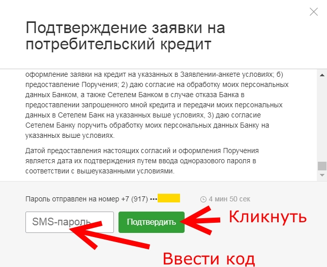 C:\Users\Лена\Desktop\подтверждение.jpg