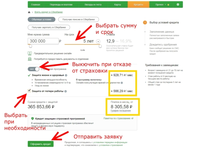 C:\Users\Лена\Desktop\заявка на кредит.jpg