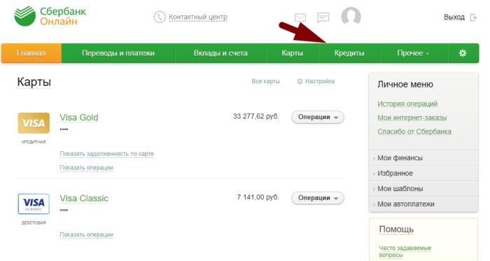 Кредит на покупку вторичного жилья в беларуси 2020