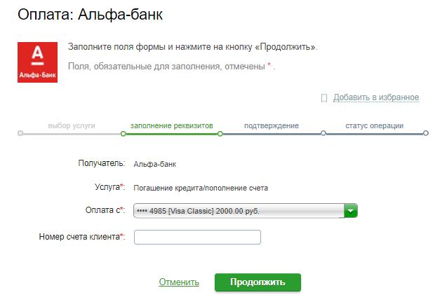 восточный банк оплатить кредит по номеру договора онлайн