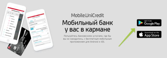 C:\Users\Лена\YandexDisk\Скриншоты\Мобильный банк ЮНиКредит банк.png