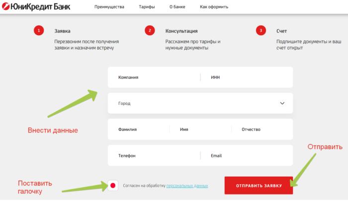 C:\Users\Лена\YandexDisk\Скриншоты\Заявка на РКО ЮниКредит Банк.png