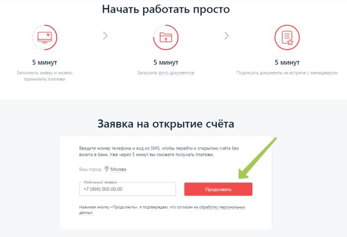 C:\Users\Лена\YandexDisk\Скриншоты\Заявка РКО Альфа банк.png